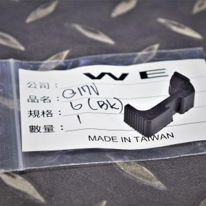 WE G17V Gen5 #6 號原廠零件 卸彈匣鈕 黑色 WE-G17V-6BK