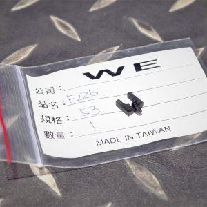 WE P226 F226 鈕簧卡榫 #53 號原廠零件 WE-F226-53
