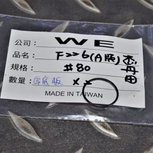 WE F226 P226 A版 厚底板 #80 零件 彈匣底蓋O環 WE-F226-80A