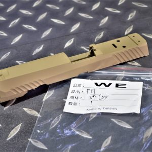 WE P320 M17 F17 手槍滑套 #57 號原廠零件 沙色 WE-F17-57DE