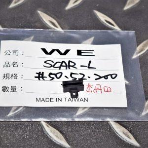 WE SCAR L #200 原廠零件 槍機後定片 WE-SCAR-200