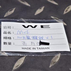WE M4 無編號 原廠零件 心臟螺絲 WE-M4-H