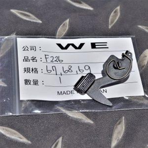 WE F226 P226 #67 #68 #69 號原廠零件 擊鎚復位桿組 WE-F226-6769