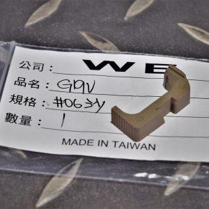 WE G19V G17V Gen4 Gen5 B版 卸彈匣鈕 #06 零件 沙色 WE-G19V-06DE