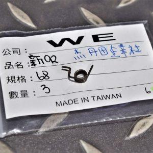 WE 新版 M9 M92 板機彈簧 #68 原廠零件 1標1個 WE-NM9-68