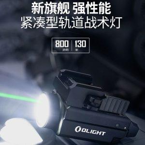 OLIGHT BALDR S 800流明 130米 強光戰術槍燈 綠雷射 OL-62 OL-63 OL-64