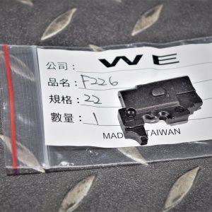 WE F226 P226 #22 號原廠零件 HOP座 槍膛外殼 左 WE-F226-22