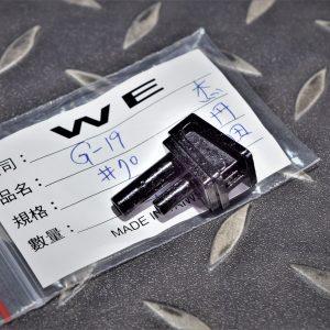 WE GLOCK G19 彈匣底座 #70 號原廠零件 WE-G19-70
