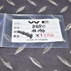 WE HK 416C 888C 覆進簧套筒尾蓋卡榫 #196 號原廠零件 WE-888C-196