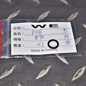 WE P08 魯格 彈匣底座O環 #90 號原廠零件 WE-P08-90