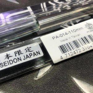 海神 Poseidon 精密氣墊管系統 AEG 電槍 類鈦管 110mm 精密管 PA-014