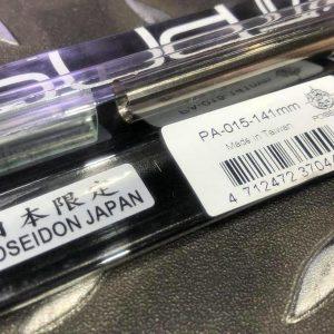 海神 Poseidon 精密氣墊管系統 AEG 電槍 類鈦管 141mm 精密管 PA-015