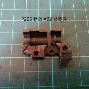 WE P226 #22 號原廠零件 新版 HOP座外蓋(左)