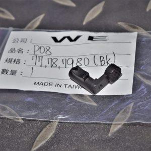 WE P08 魯格 #80 號原廠零件 WE-P08-80