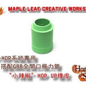"""楓葉精密 Maple Leaf """"小辣椒"""" AEG 電動槍 HOP 系統專用 Hop皮 50度 M-HS-50"""