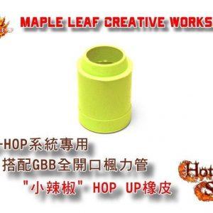 """楓葉精密 Maple Leaf """"小辣椒"""" AEG 電動槍 HOP 系統專用 Hop皮 60度 M-HS-60"""