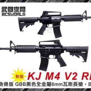 新版 KJ M4 V2 RIS 魚骨版 GBB 瓦斯長槍 全金屬 黑色 KJGLM4RIS