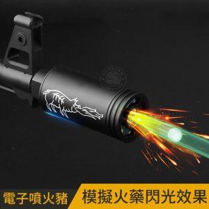 X14 電子閃光噴火豬 發光器 槍口火焰模擬器 逆14牙 滅音管 防火帽