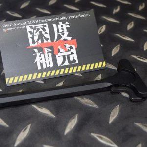 G&P MARUI MWS M4 GBB 槍機拉柄 MWS010