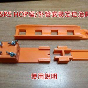 楓葉精密 SRS A1 犢牛式手拉空氣狙擊槍 3D列印 Hop座/外管專用定位安裝治具台
