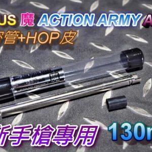 A-PLUS 魔 AAC AAP01 瓦斯手槍 專用精密管+HOP皮 130mm AIBWR-HG130
