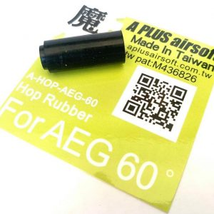 A-PLUS 魔 60度 HOP皮 AEG 電槍 電動槍通用 AHOP-AEG-60