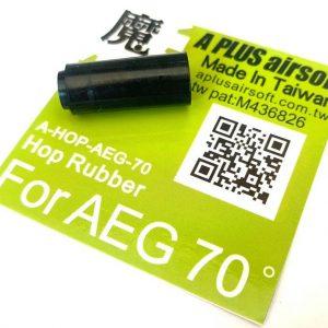 A-PLUS 魔 70度 HOP皮 AEG 電槍 電動槍通用 AHOP-AEG-70