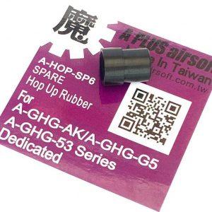 A-PLUS 魔 GHK AK G5 SIG553 瓦斯槍 空力管專用 HOP皮 A-HOP-SP6