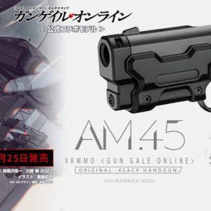 TOKYO MARUI AM.45 VRMMO GBB 瓦斯手槍 刀劍神域 GGO:神崎艾莎 期間生產