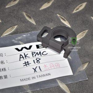 WE AK PMC 下護木固定片前 #18 號原廠零件 WE-AKPMC-18