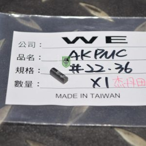WE AK PMC 防火帽固定銷彈簧 #36 號原廠零件 WE-AKPMC-36