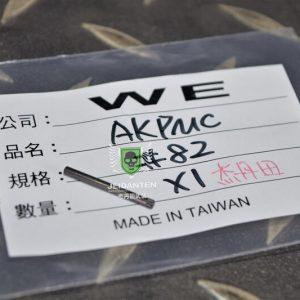 WE AK PMC PIN 2x23mm #82 號原廠零件 WE-AKPMC-82