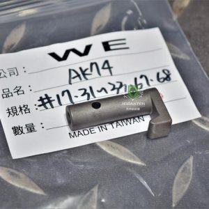 WE AK74PUN AKS-74U 槍托卡榫 #17 號原廠零件  WE-AKPUN-17