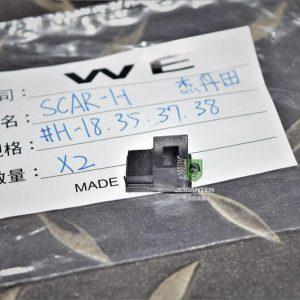 WE SCAR-H 彈匣出氣橡皮 #H-18 號原廠零件  WE-SCAR-H18