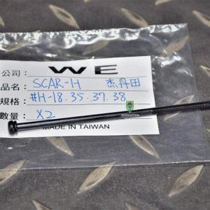 WE SCAR-H 彈匣螺絲 + 螺絲O環 #H-37 #H-38 號原廠零件 WE-SCAR-H38