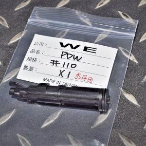 WE KAC PDW 飛機總成 #110 號原廠零件 WE-PDW-110