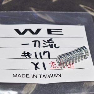 WE 一刀流 ACR 摺疊托關節彈簧 #117 號原廠零件 WE-ACR-117