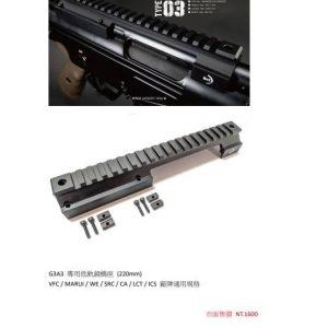 HK G3A3 魚骨 低軌境橋座 220mm VFC MARUI WE SRC CA LCT ICS UI-G3A3-220