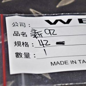 WE 新版 M9 M92 全自動連趕螺絲 #42號原廠零件 WE-NM9-42