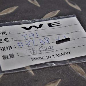 WE T91 插銷 #38號原廠零件 WE-T91-38
