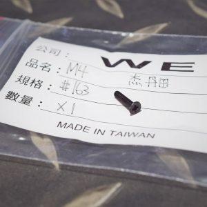 WE M4 彈匣出氣座固定螺絲 #163 號原廠零件 WE-M4-163
