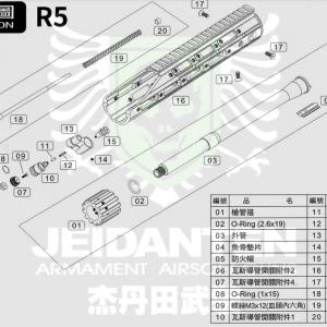 WE R5 原廠零件 爆炸圖 零件下標區