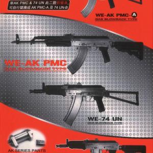 WE AK 74 實木 WOOD 防火帽 #13 號原廠零件 WE-AKWOOD-13