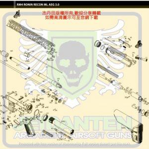 KWA/KSC 浪人系列 RONIN RECON ML AEG 3.0 電動槍 維修 原廠零件 訂購區